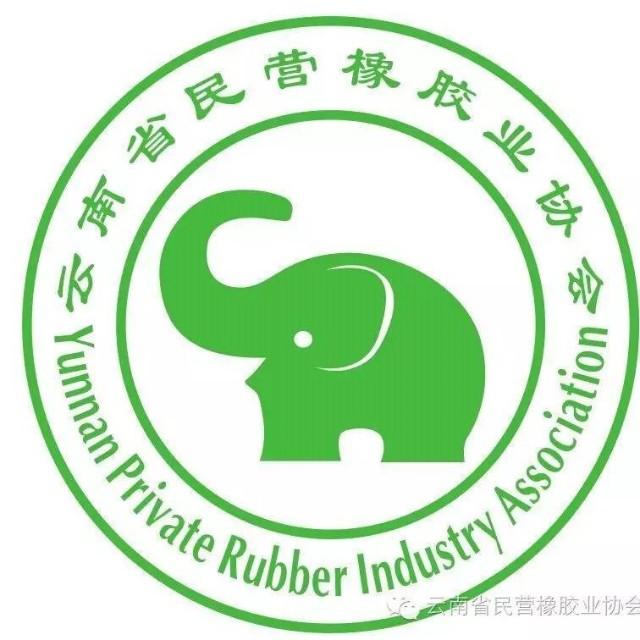 云南省橡胶行业协会