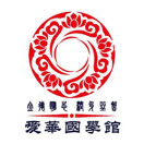 烟台爱华国学馆