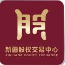 新疆股权交易中心