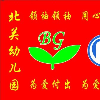 河南省清丰县北关幼儿园