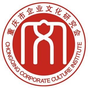 重庆市企业文化研究会