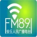 安丘电台891