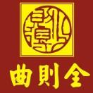 广州曲则全商贸有限公司