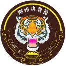 荆州中山公园动物园