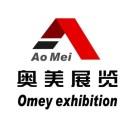 安徽奥美展览