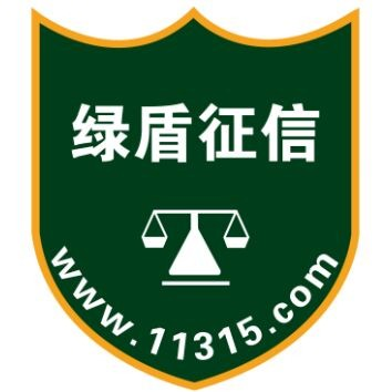 郴州市绿盾征信有限公司