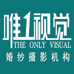 温江唯一视觉婚纱摄影头像图片