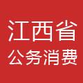 江西省公务消费订阅号