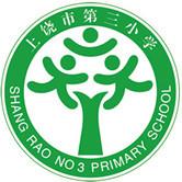 江西省上饶市第三小学