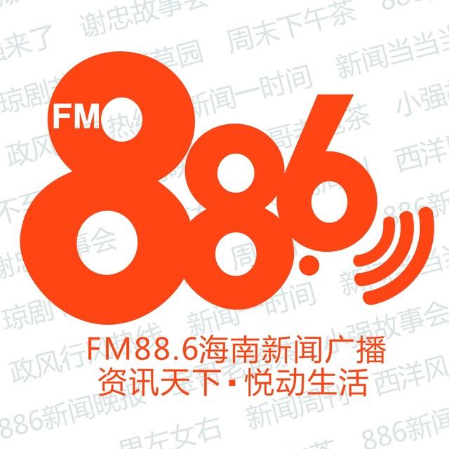 海南新闻广播