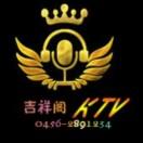 心全吉祥阁KTV