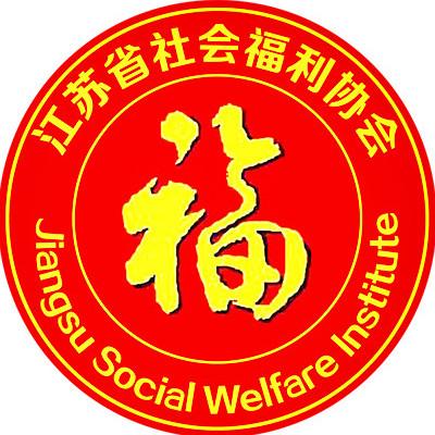 江苏省社会福利协会