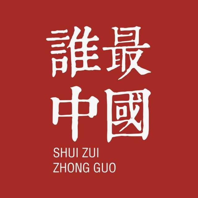 誰最中國微信公众号二维码
