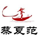 珠海市香洲蔡夏范餐厅