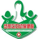 泰安市岱岳区妇幼保健院