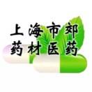 上海市郊药材医药公司办事处
