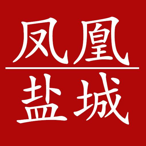 凤凰江苏盐城