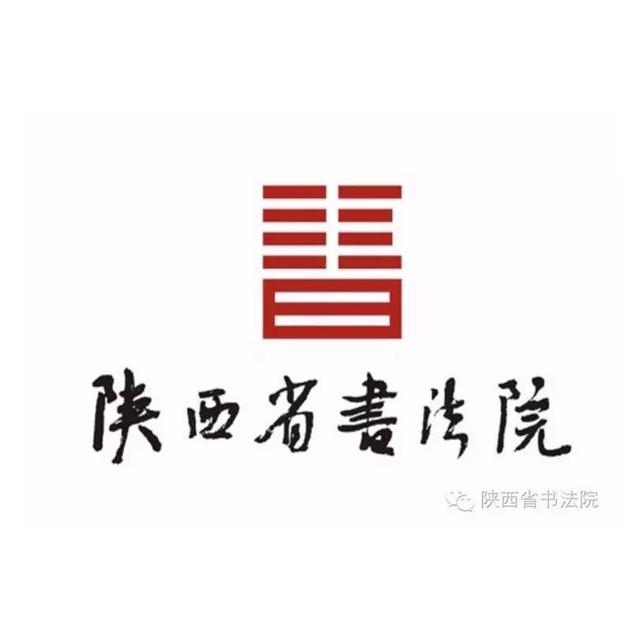 陕西省书法院