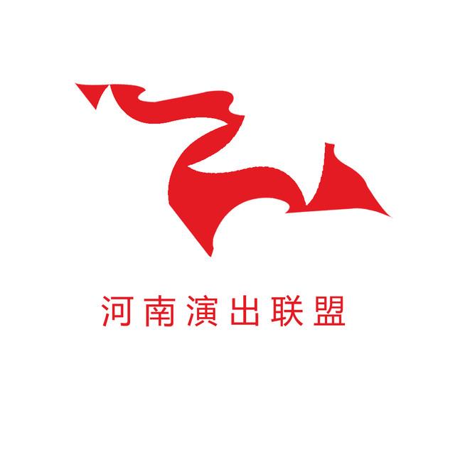 河南省演出联盟