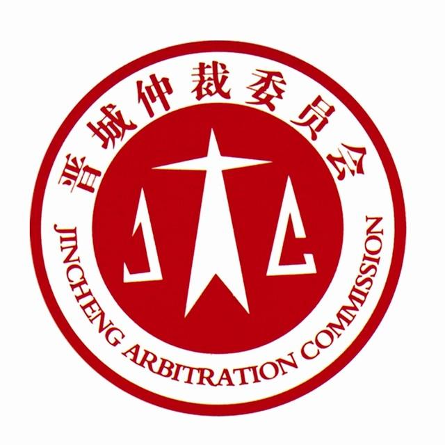 晋城仲裁委员会头像图片
