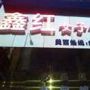 鑫红女子养生馆