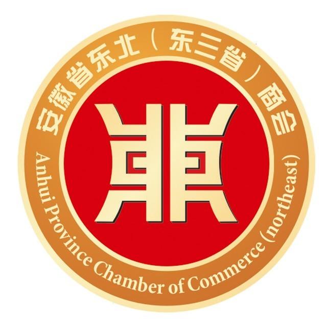 安徽省东北东三省商会
