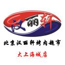 北京汉丽轩烤肉超市大上海城店