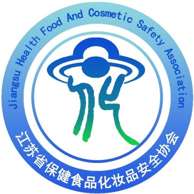 江苏省保健食品化妆品安全协会
