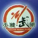天健武术俱乐部