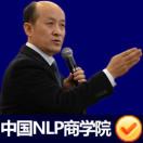 冯晓强-NLP总裁商战智慧分享