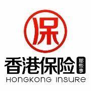 香港保险那些事