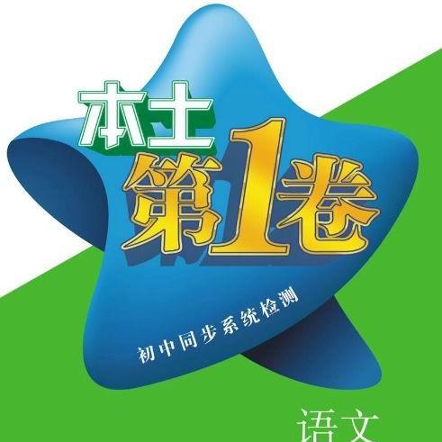 云南省中学本土系统复习资料社