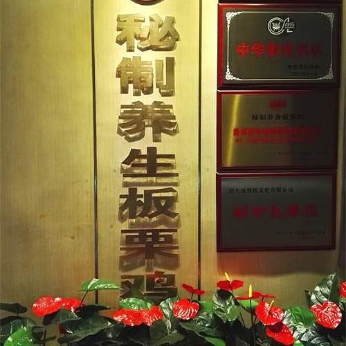 重庆市綦江区御满庭餐厅经营部