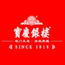 宝庆银楼铁心桥店