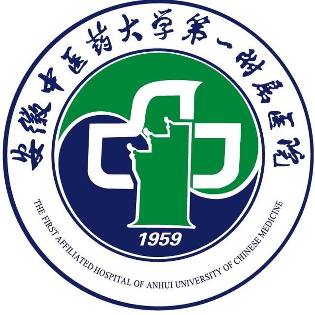 安徽省中医院