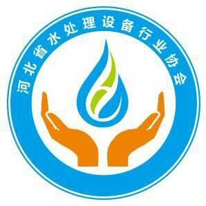 河北省水处理行业协会
