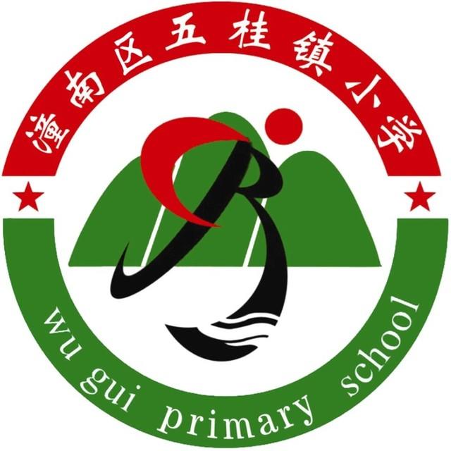 重庆市潼南区五桂镇小学校