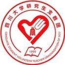 四川大学研究生支教团