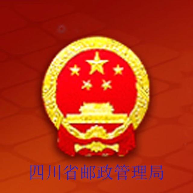 四川省邮政管理局