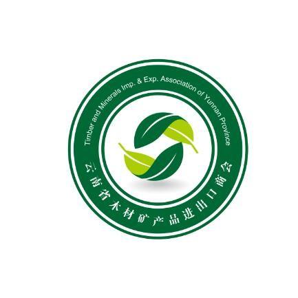 云南省木材矿产品进出口商会