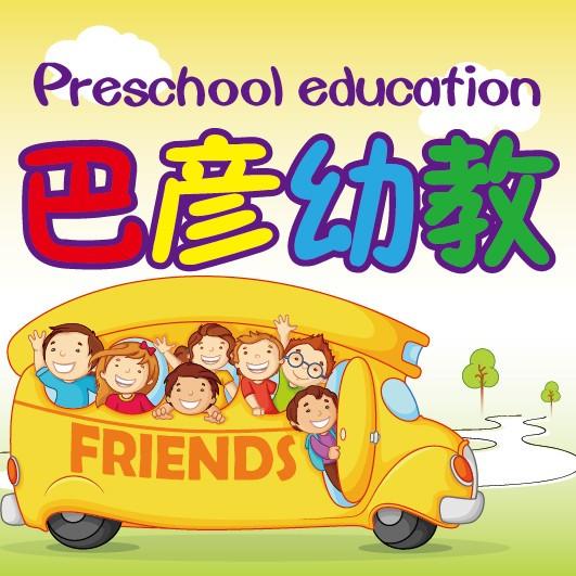 巴彦县幼教中心