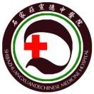石家庄宣德中医院