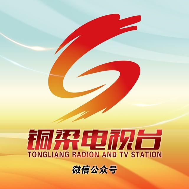重庆市铜梁区广播电视台