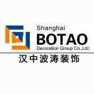 汉中市波涛装饰建设有限公司