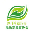 淄博市植物园绿色志愿者协会