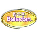 Balactan倍乐可