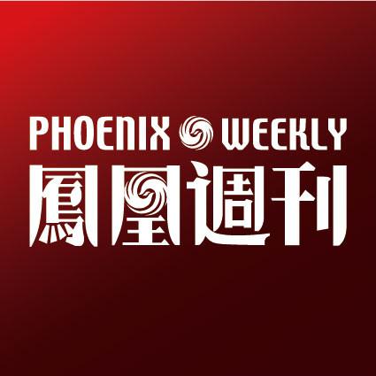 香港凤凰周刊