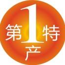 中国第一特产