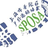 上海市普陀区户外运动协会