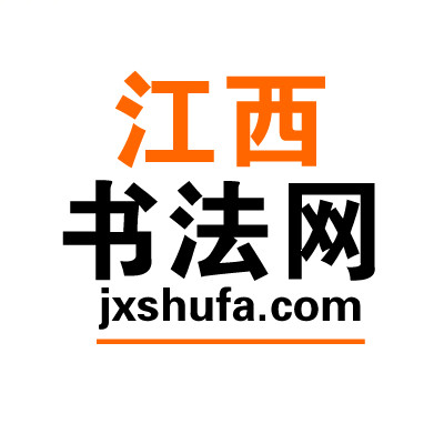 江西书法网头像图片